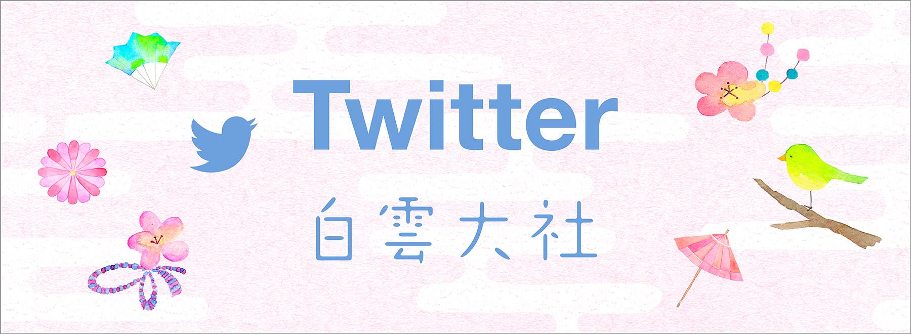 白雲大社Twitter