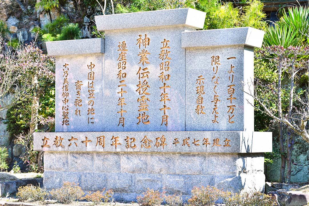立教60周年記念碑