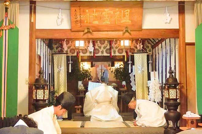 秋季祖霊祭
