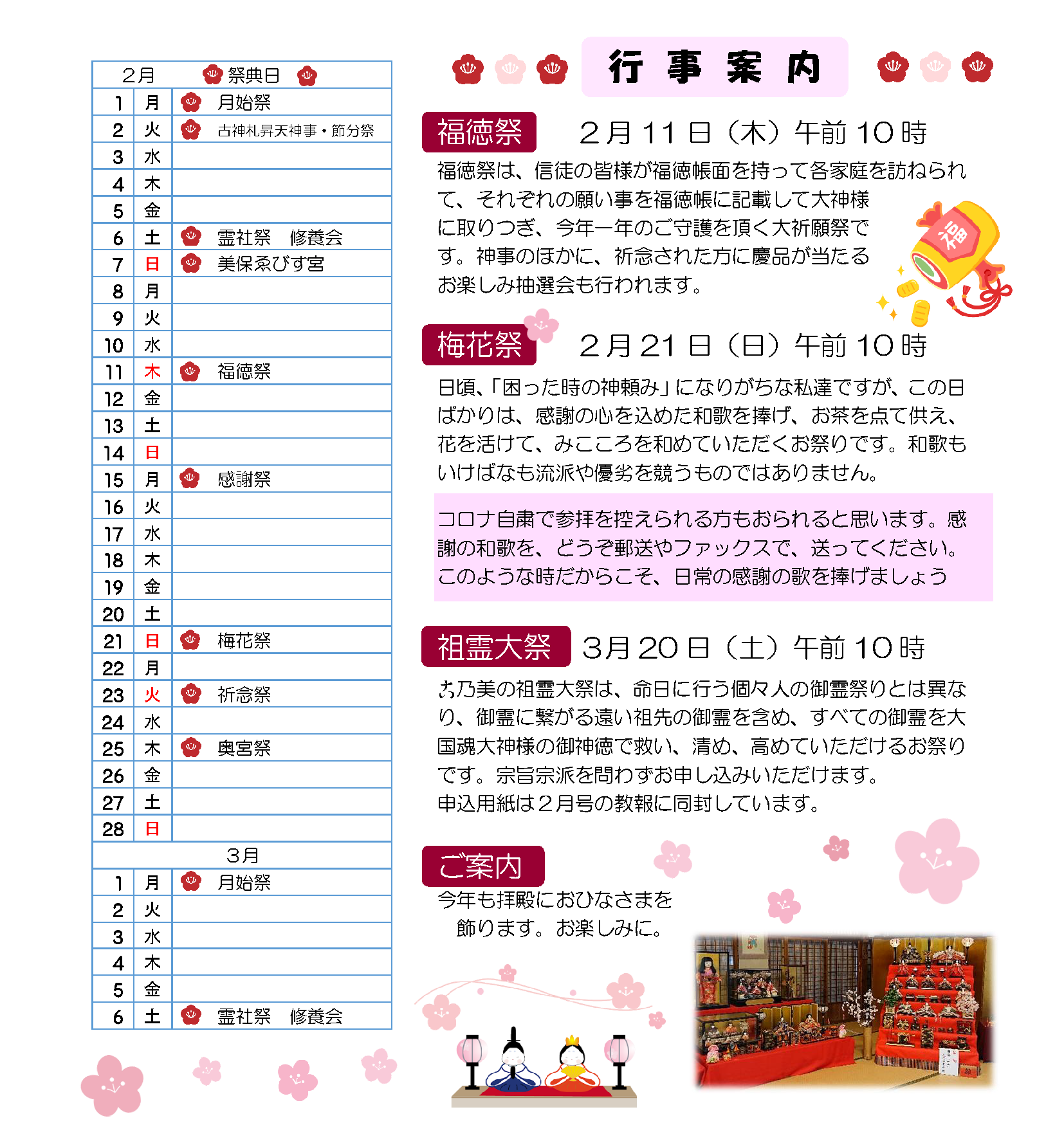 2月の行事 白雲大社